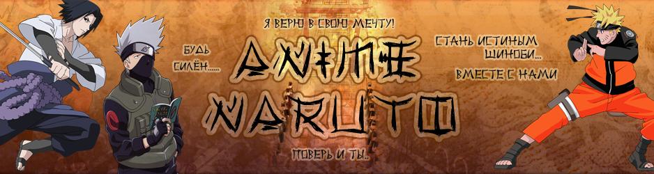 http://anime-naruto.ucoz.kz/819feb0609d2.png