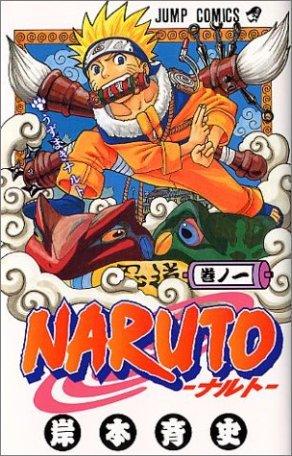NarutoCoverTankobon1.jpg